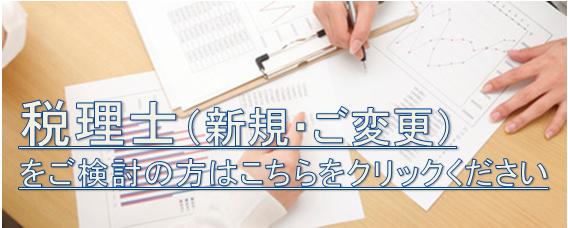税理士(新規・変更)